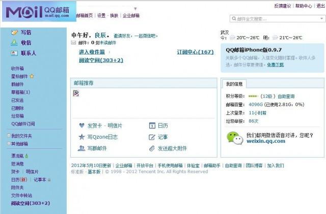 QQ邮箱背景显示不正常