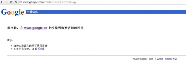 error_google_reader