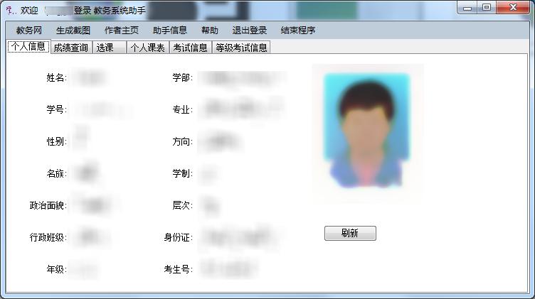 jiaowu_info