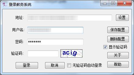jiaowu_login