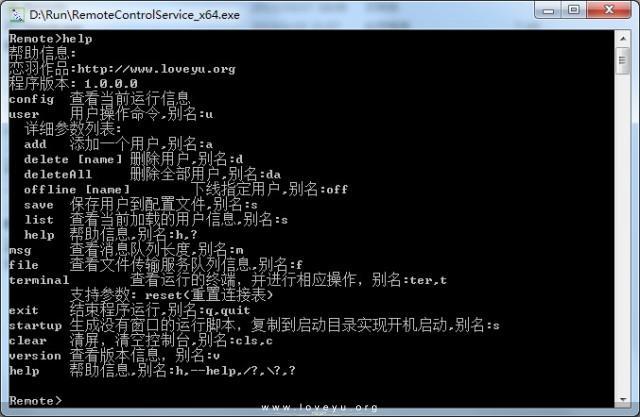 RemoteControlService