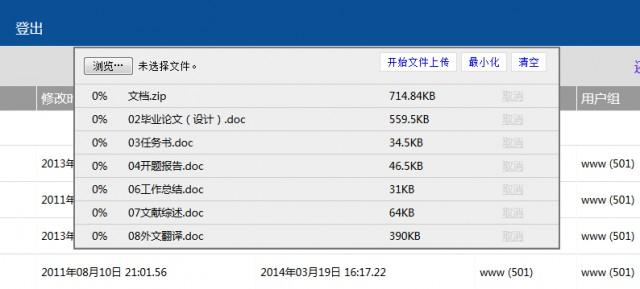 PHP文件管理器上传组件