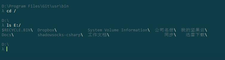 支持中文的ls cmd